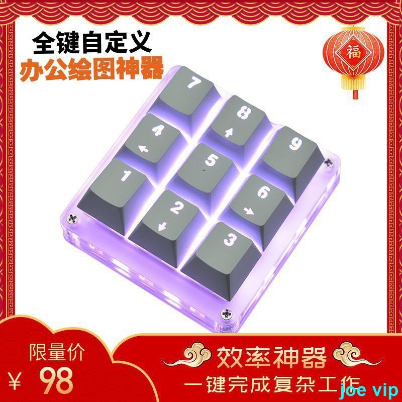 限時免運9鍵機械鍵盤小鍵盤osu鍵盤音游鍵盤宏編程鍵盤迷你便攜自定義鍵盤