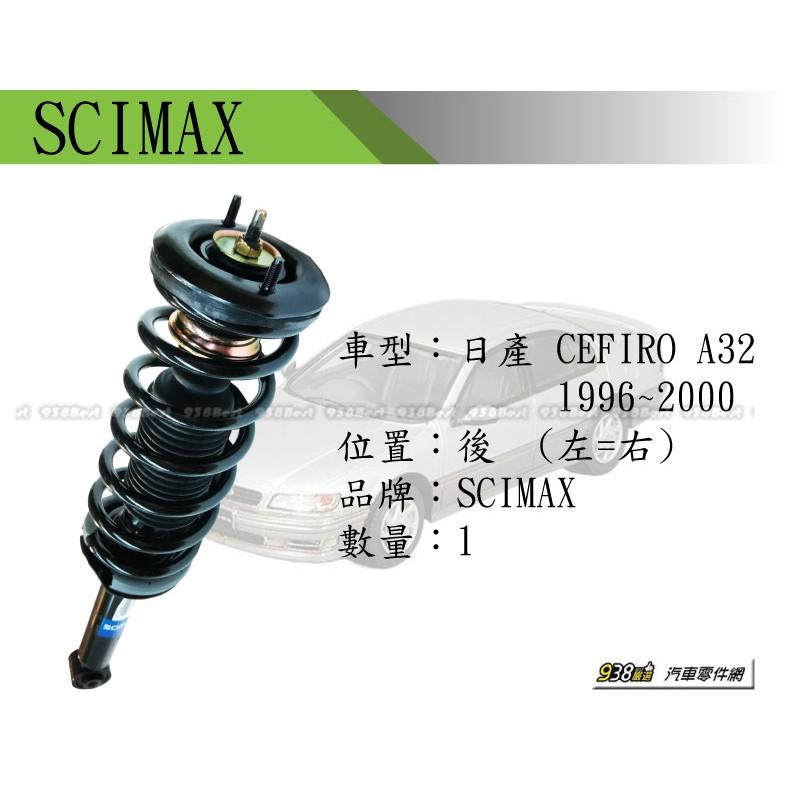 938嚴選 副廠SCIMAX CEFIRO A32 後避震器總成 適用1996~2000