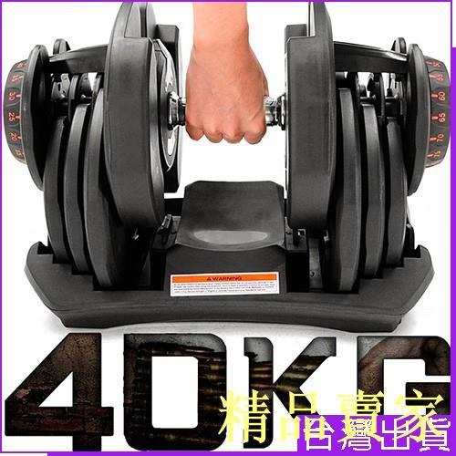 快速調整90磅智慧啞鈴(17種可調式啞鈴)90LB重力設備40KG啞鈴槓鈴.40公斤舉重量訓練機器C□