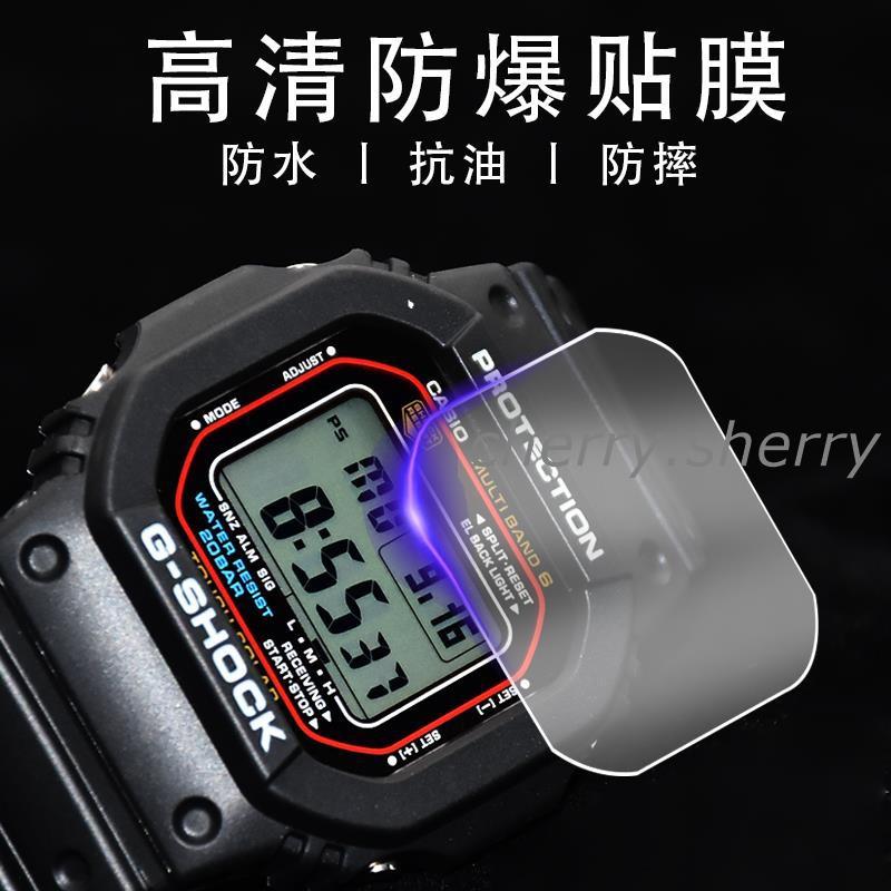 👪⚽適用卡西歐手表表盤貼膜高清保護膜鋼化 GW-M5610-1 M5610BC/BB-1