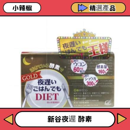 小辣椒【現貨不用等】【買二送一】日本NIGHT DIET新谷酵素黃金加強版王樣限定夜遲夜間酵素30包一盒