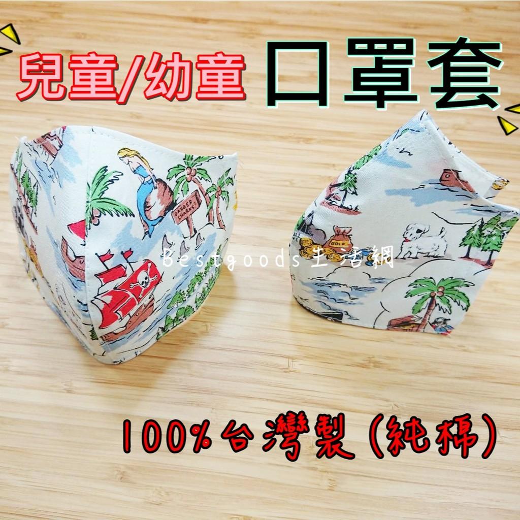 [現貨] 台灣製專業裁縫!兒童(幼童)款立體口罩套.3D口罩套.100%純棉.可水洗!防疫商品.快速出貨. 附發票