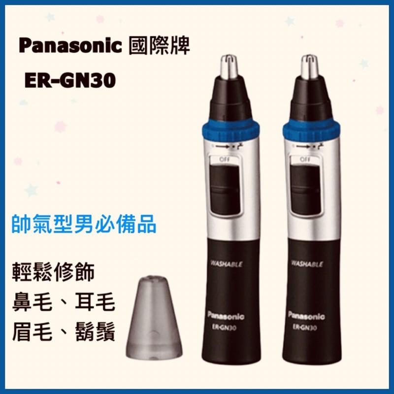 🌸現貨平輸 Panasonic 國際牌 ER-GN30 水洗式電動除毛刀 鼻毛機 ER GN31 情人節禮物 生日禮物