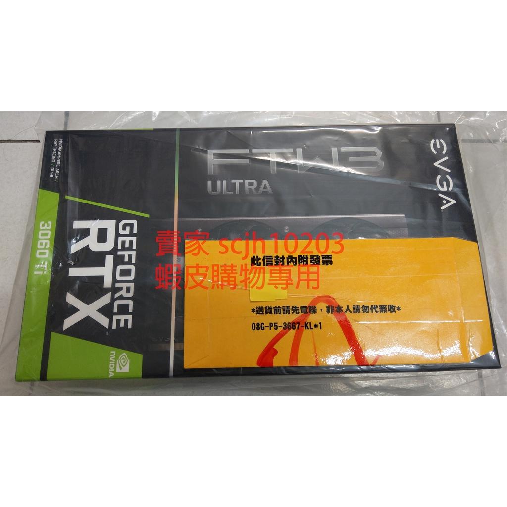 (全新未拆封、未註冊、有發票、黑貓宅配免運)EVGA RTX3060Ti FTW3 ULTRA GAMING LHR