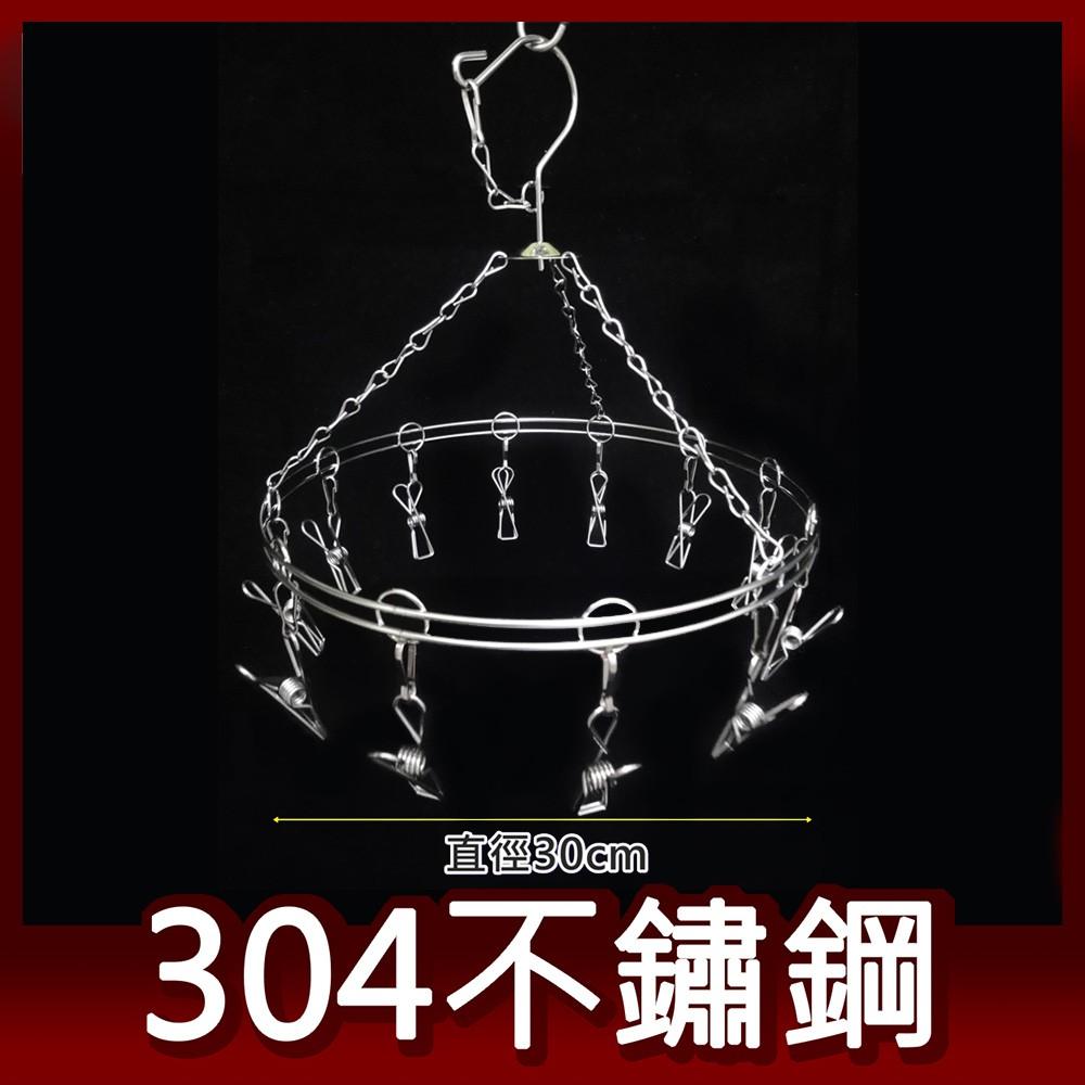 阿仁衣架 圓形12夾 304不鏽鋼 台灣製造 吊衣架 晾衣架 曬衣架 易立家生活館 舒適家企業社