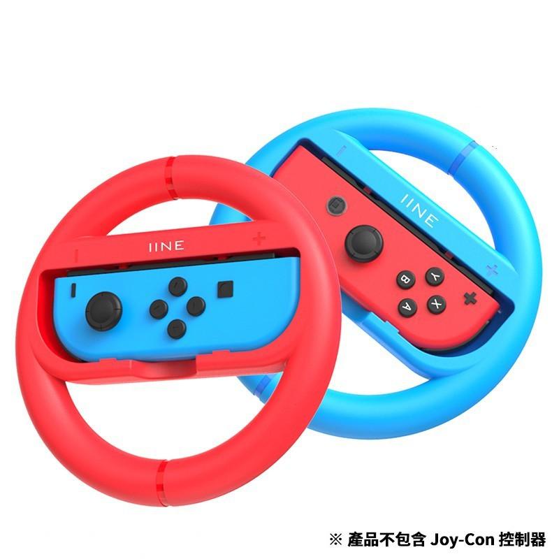 IINE良值 Switch主機 NS 方向盤 左右手JoyCO握把 瑪利歐賽車8 雙方向盤 紅藍配色 【魔力電玩】