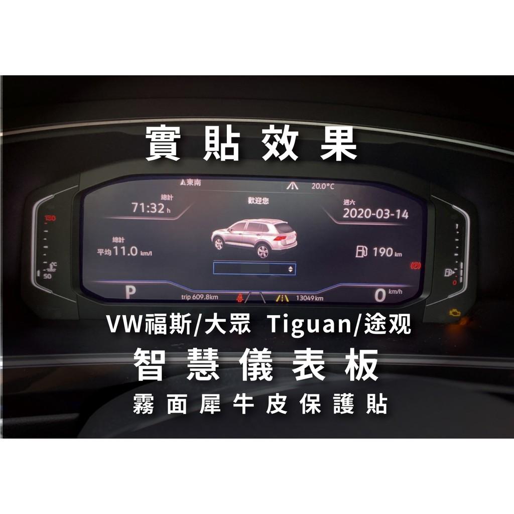 福斯 Tiguan Allspa儀表板保護貼 霧面犀牛皮 不反光好整理 專車專用 智慧儀表板保護貼 Volkswagen