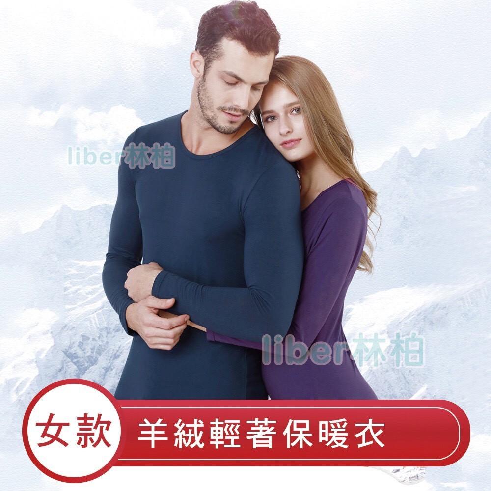 【Fancy】保暖衣女款L-3XL贈送保暖內搭褲輕薄發熱衣輕磨毛發熱衣自然優質羊絨輕著保暖套裝圆领薄款雙面磨毛