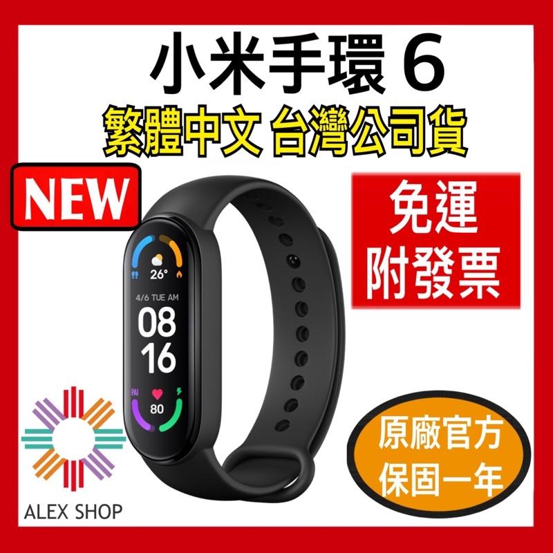 【台灣小米公司貨】小米手環6 附發票 台灣小米原廠保固一年 血氧檢測