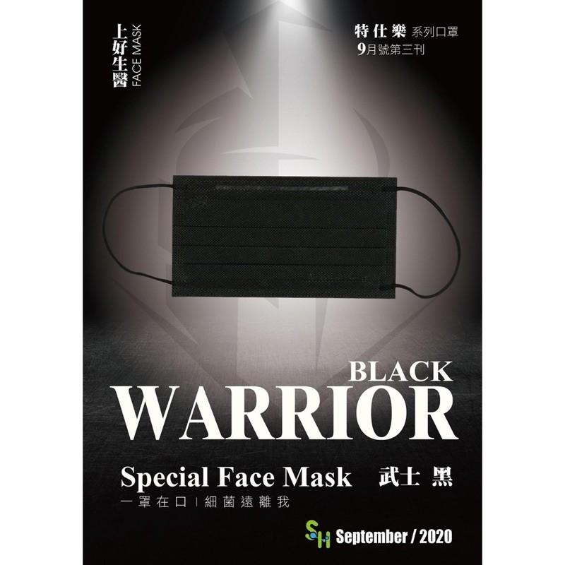 📌上好醫療防護平面口罩 武士黑 台灣製造 有字號 MIT 有三鋼印 三層防護 50入/盒