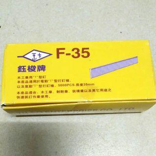 Yes 五金百貨 F30 F35 F40 F45 F50 F20 F25 氣動釘針 單釘 T型釘 臺北市