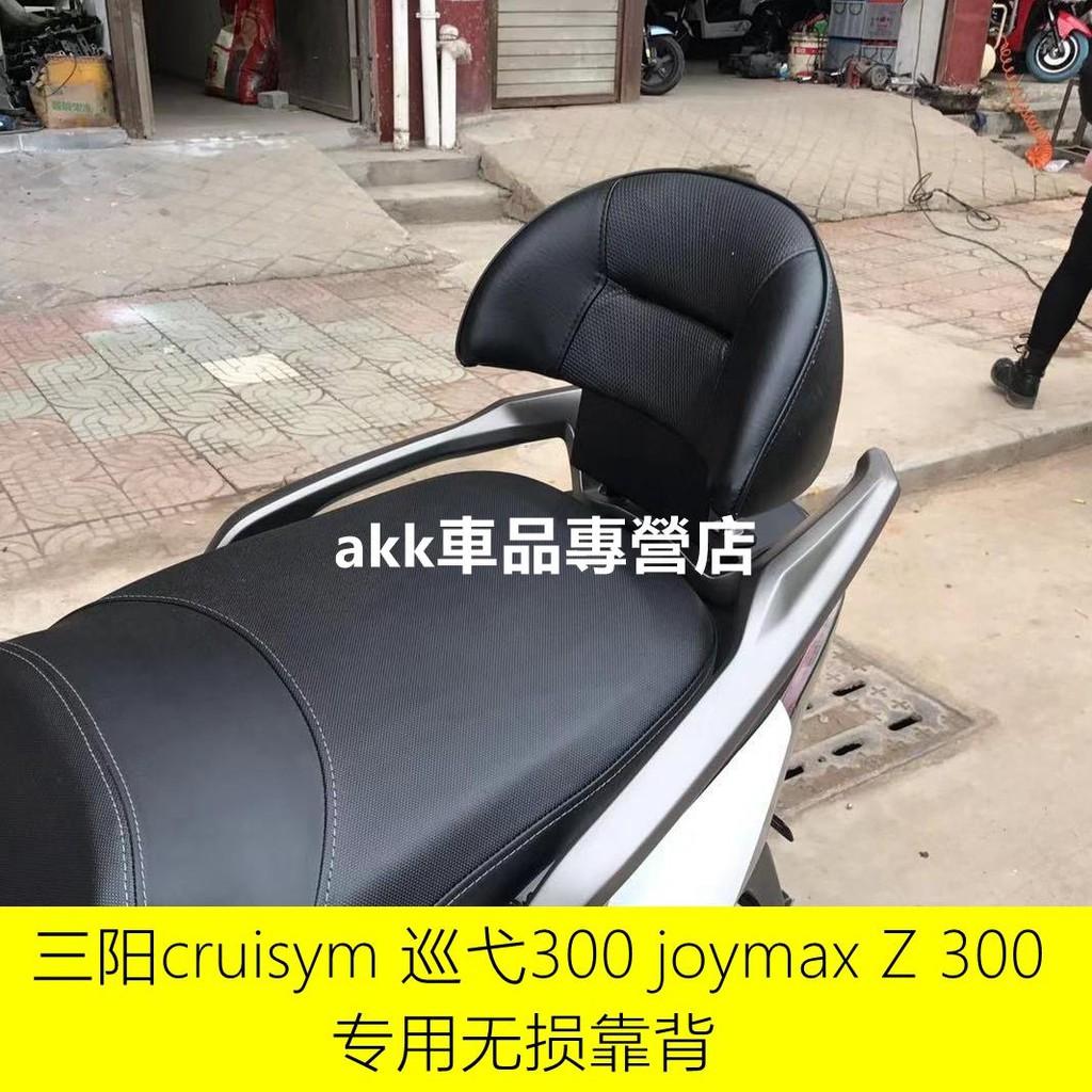 akk車品專營店機車改裝三陽巡弋300 joymax z300靠背 后座無損安裝帶人靠背備注車型和年份