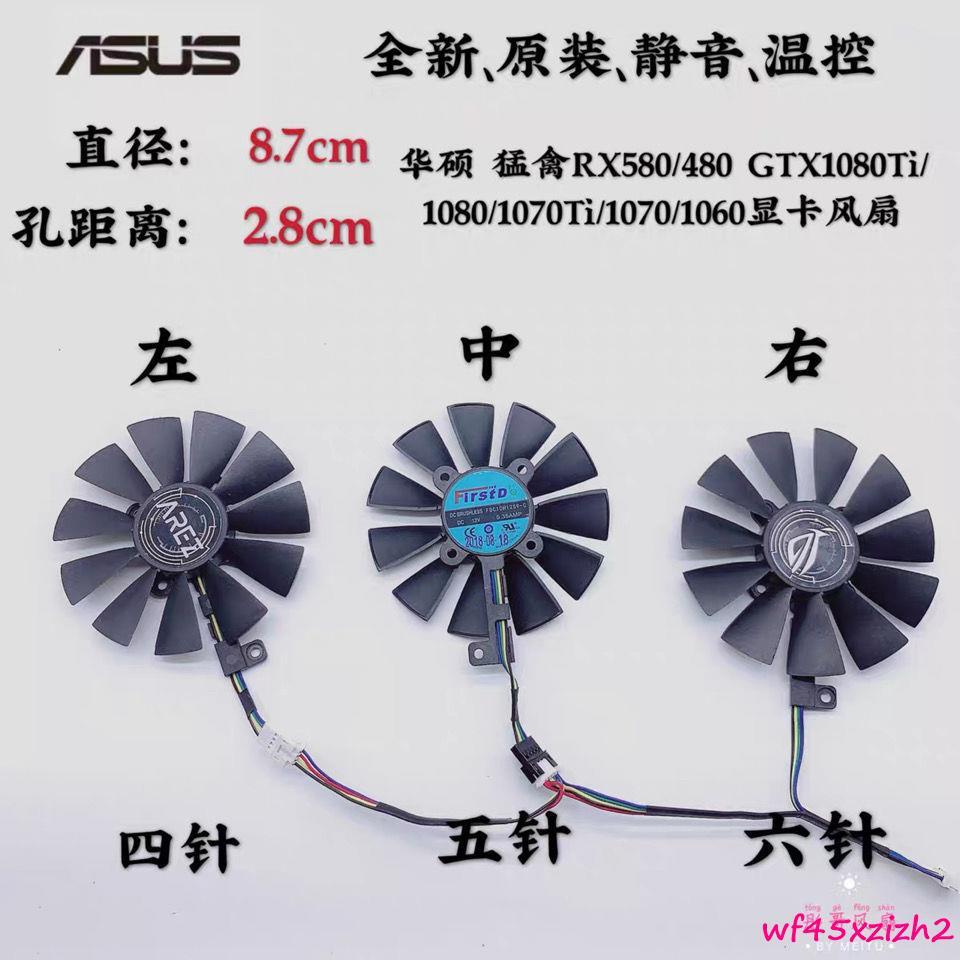 華碩 猛禽RX580/480 GTX1080Ti/1080/1070Ti/1070/1060顯卡風扇