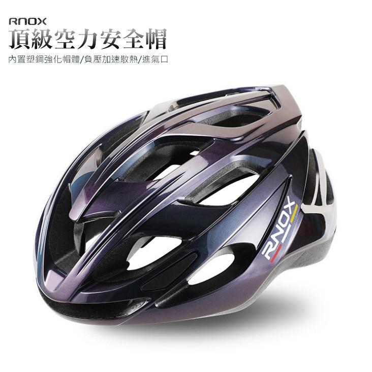 2021新款 RNOX 頂級空力安全帽 騎行頭盔 公路自行車安全帽 一體成型 腳踏車安全帽 單車安全帽