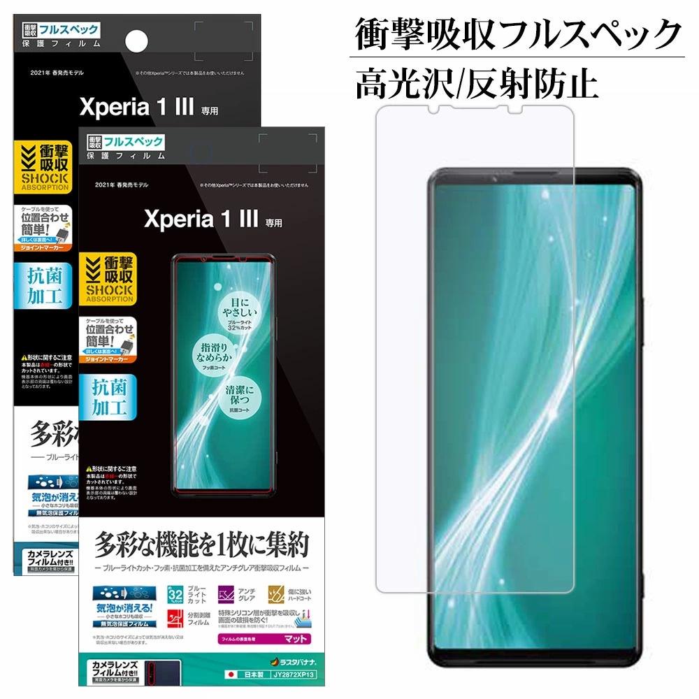 日本製Rasta Banana Sony Xperia 1 III PET 抗菌多機能保護貼