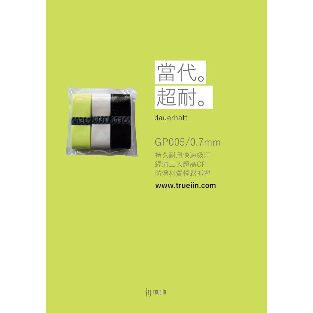 TRUEiin,GP005/當代超耐(一包3個)