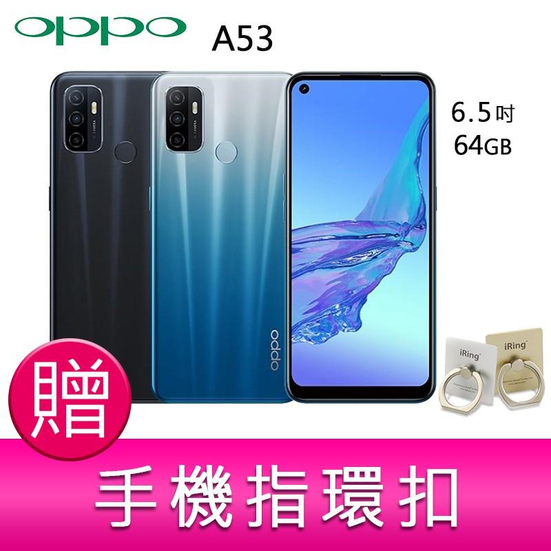 【妮可3C】OPPO A53 (4G/64G)6.5吋八核心大電量智慧手機 贈手機指環扣X1