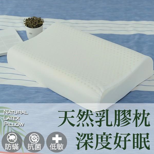 人體工學紓壓天然100%乳膠枕60x40x12/10cm(可拆洗布套)蜂巢透氣泰國乳膠【現貨超取 限2件以內】小日常寢居