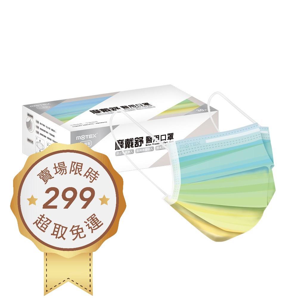 【MOTEX摩戴舒】醫用口罩-平面成人口罩 春花漸層系列 梨霜款 30片/盒
