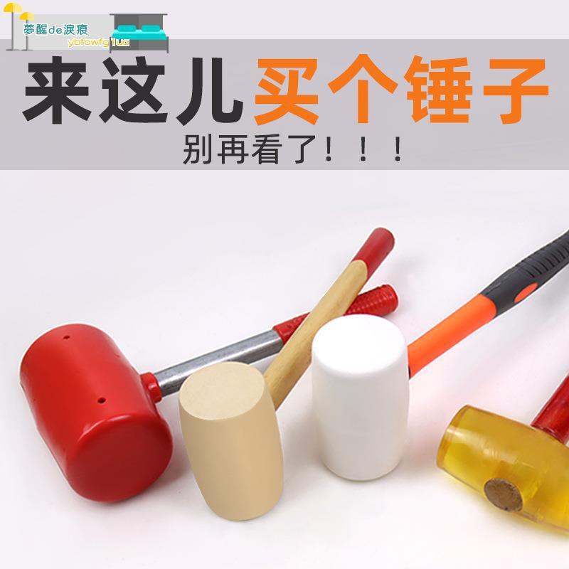 橡膠錘貼瓷磚地板用橡膠錘子減震裝修工具錘無彈力安裝錘皮錘榔頭