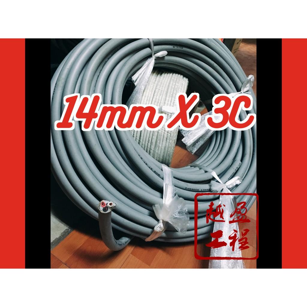 【越盈水電材料行】雙龍牌 大亞電纜線 14mm*3C 零售 1米185元