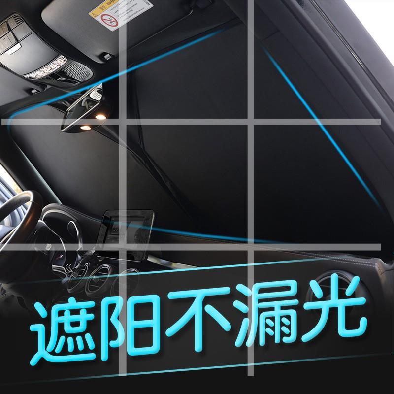 福特Ford Kuga Focus MK4 MK3 汽車前檔遮陽 全包式遮陽板 雙層加厚 前擋風玻璃隔熱罩