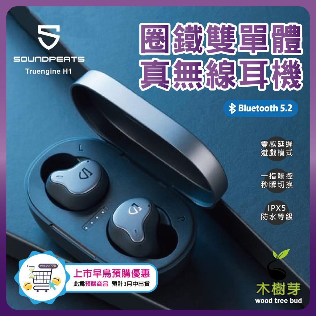 SoundPeats Truengine H1 圈鐵雙單體真無線耳機 藍牙耳機  藍芽5.2 零延遲 防水 附贈超值好禮