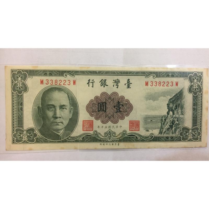 民國50年新台幣舊鈔壹元