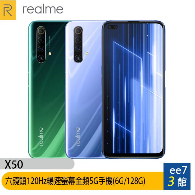 realme X50 5G (6G/128G) 4800萬4+2六鏡頭120Hz暢速螢幕全頻5G手機 [ee7-3]