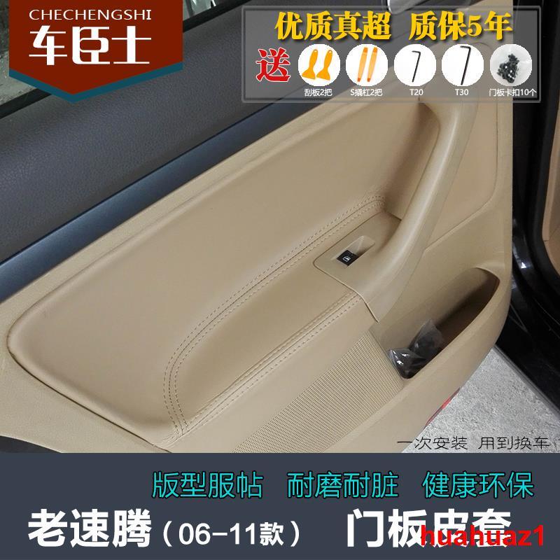 ❐◎適用17-21新款東風本田CRV門板包皮內飾改裝皓影車門扶手套皮裝飾