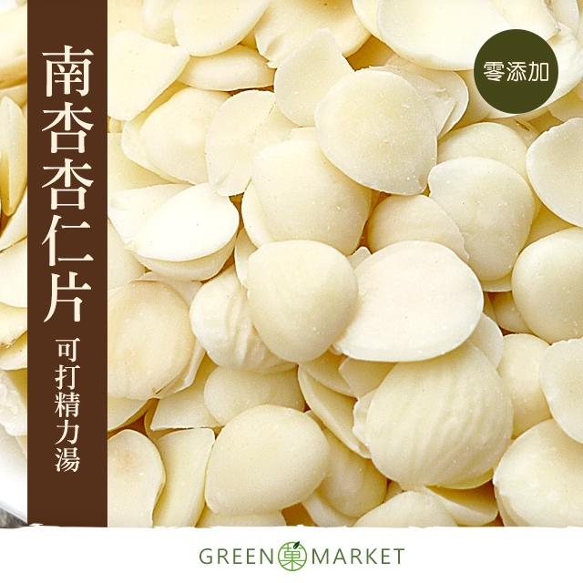 【菓青市集】烘焙杏仁片(光中杏) 無調味 400G大包裝