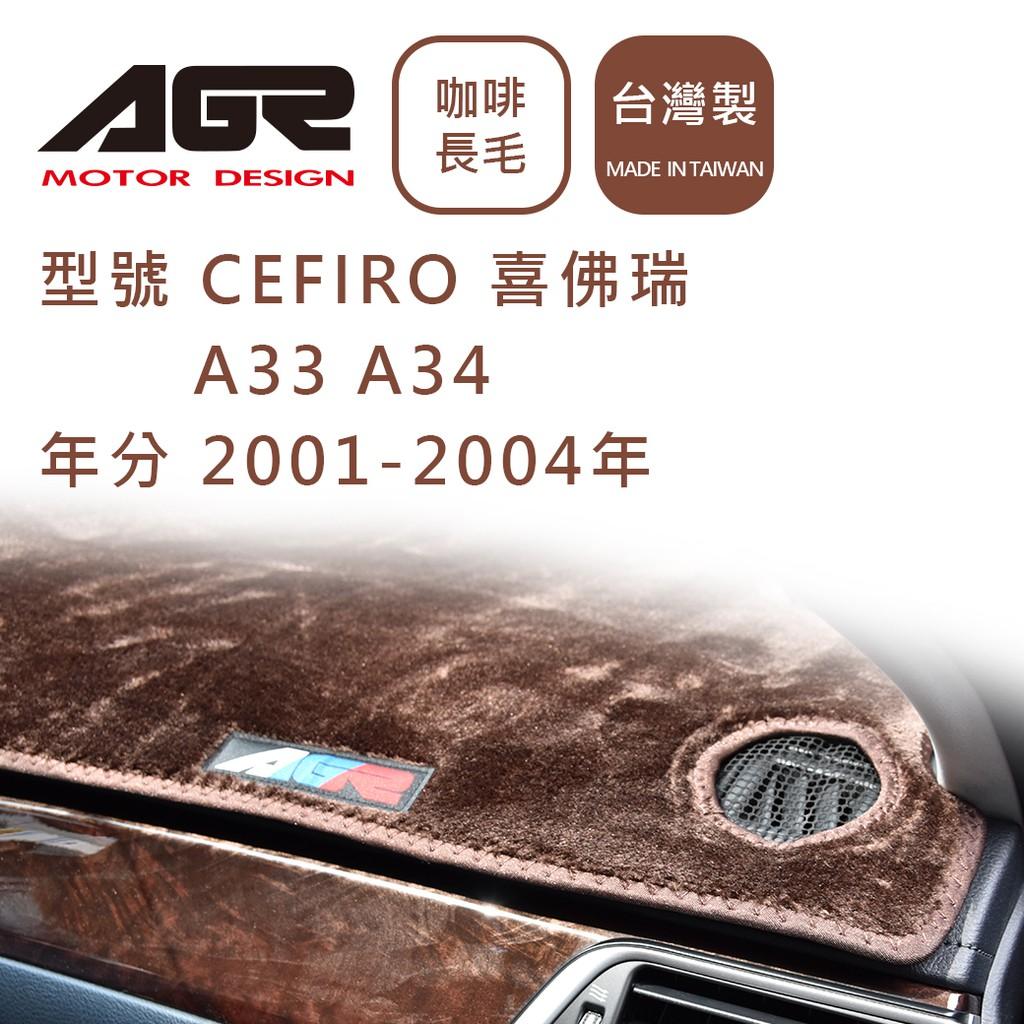 【AGR】儀表板避光墊 CEFIRO 喜佛瑞 A33 A34 2001-2004年 Nissan日產 長毛咖啡色