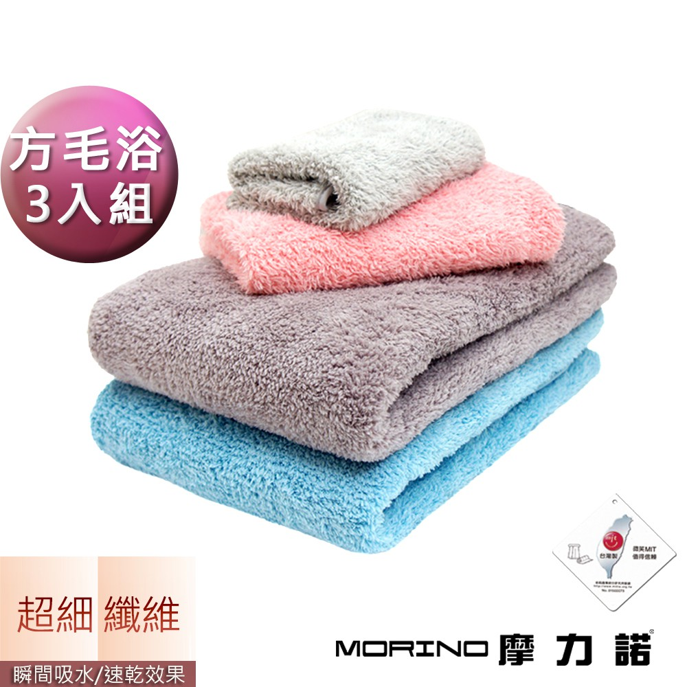 (超值3條組)抗菌防臭超細纖維簡約方巾毛巾浴巾 MORINO摩力諾