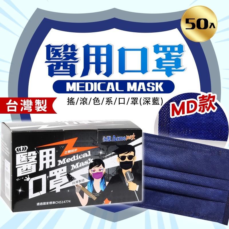 """""""永猷""""MD雙鋼印 醫療用口罩 (未滅菌)搖滾深藍 50入盒裝"""