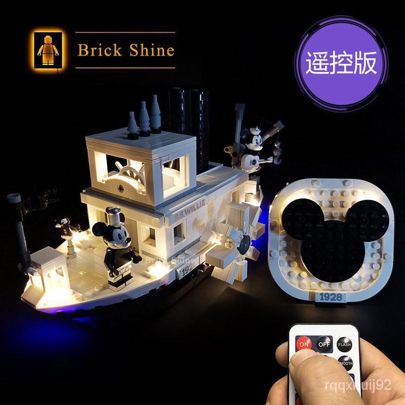 【手辦展示盒】正品現貨 LEGO樂高 21317IDEAS米奇的威利號汽船燈飾展示盒展示架