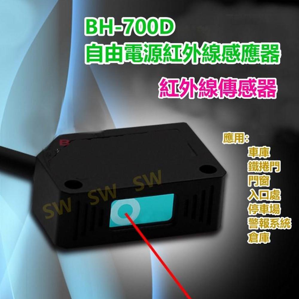 紅外線感應器 自由電壓 BH-700D 反射式 車庫/鐵捲門/門窗/入口處/停車場/警報系統/倉庫 快速捲門 伸縮門