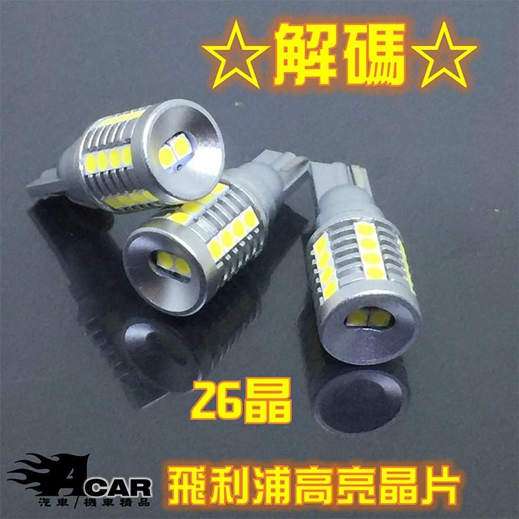【解碼】Philips高亮度晶片☆T15 LED☆爆亮方向燈 倒車燈 煞車燈 白光非1156、1157、T20 T10