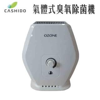 【CASHIDO】氣體式臭氧除菌機(白色) 新竹市