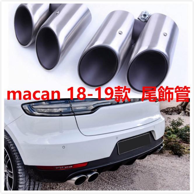 Porsche 保時捷 macan 四出 尾飾管 不銹鋼 排氣管 尾喉 尾管 改裝 裝飾 S GTS