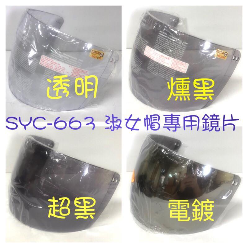 ✨現貨供應✨SYC-663淑女帽專用鏡片💕買機車指定贈送款安全帽 3/4安全帽 全罩安全帽
