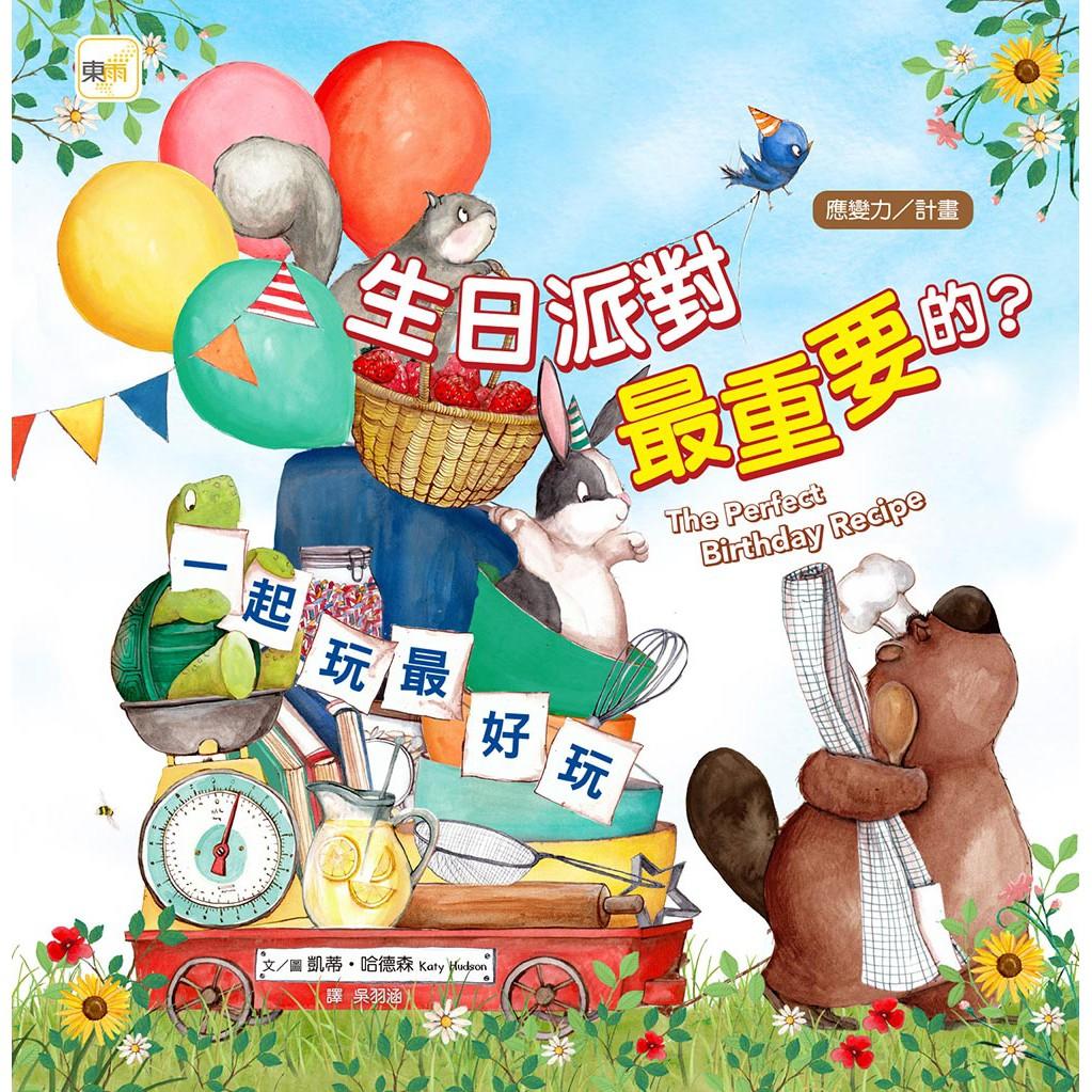 【東雨文化】生日派對最重要的?(品格教育繪本:應變力/計畫)兒童故事繪本