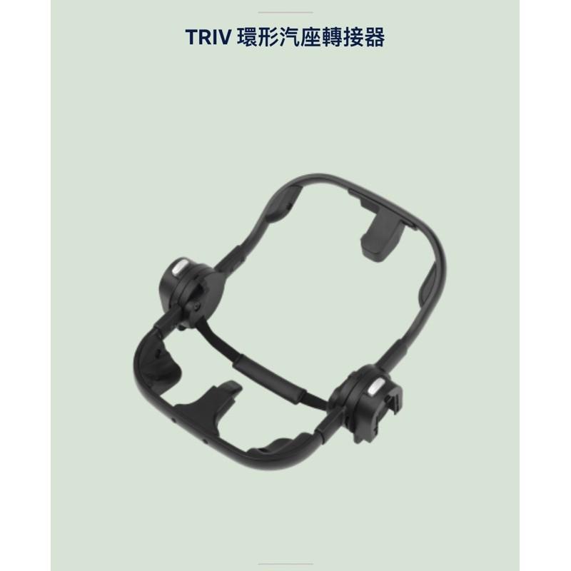 nuna triv 環形轉接環