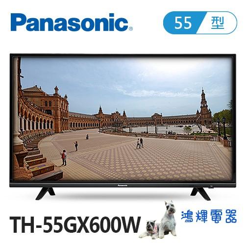 鴻輝電器 | Panasonic國際 55吋 4K連網電視 TH-55GX600W