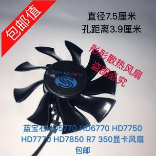 原裝藍寶石4850 4860 4870 5850 4830 6850顯卡風扇 FD8015H12S