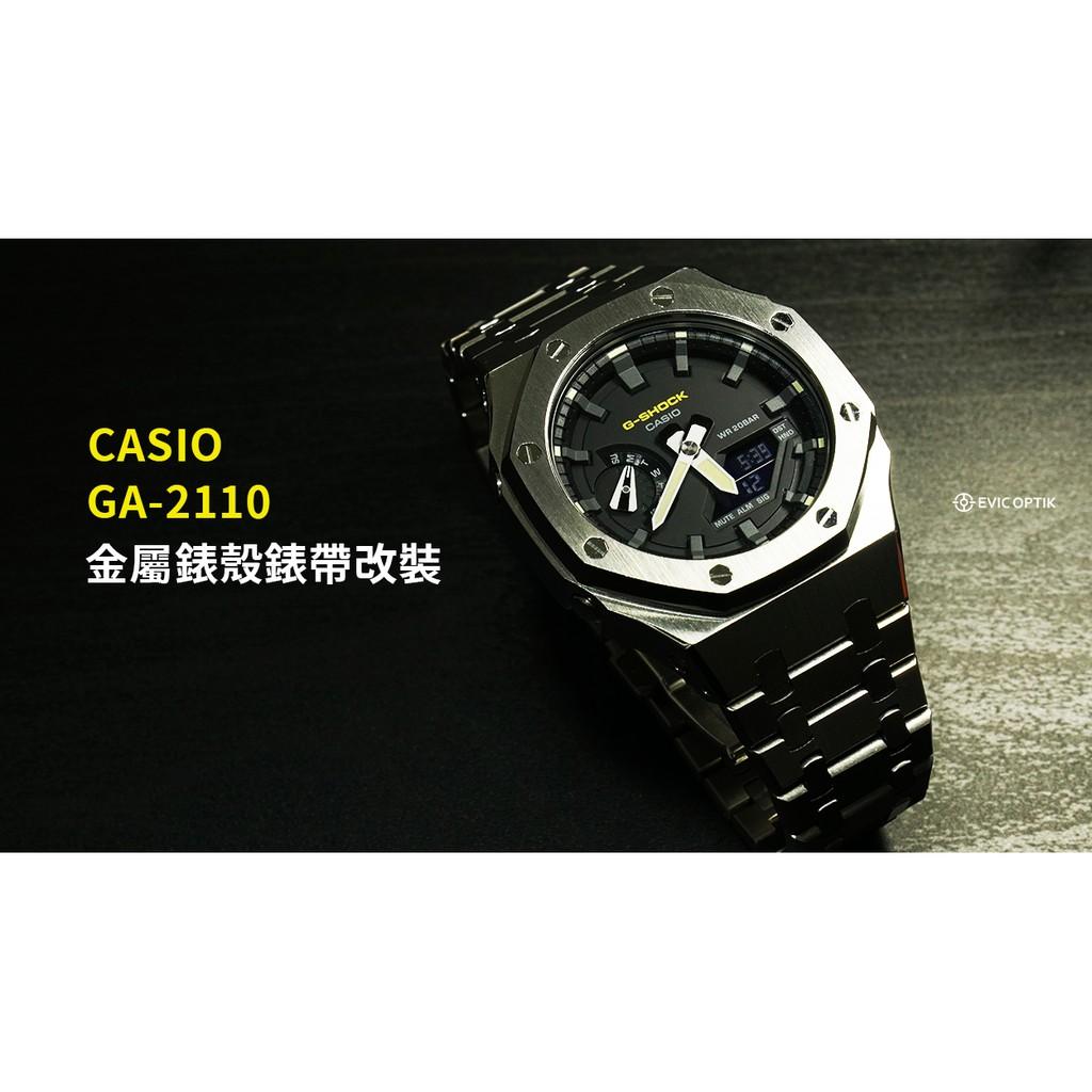 <預購> CASIO GA-2100-2110 改裝專用套件 (不含 GA2110 手錶) - 不銹鋼錶殼錶帶