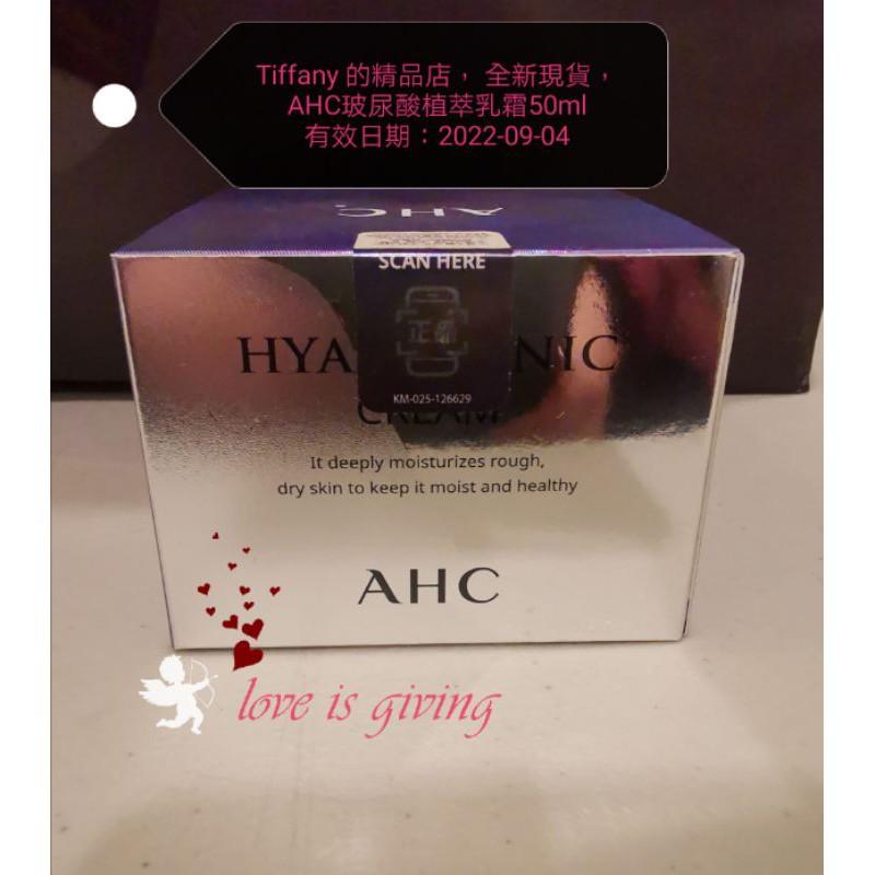 全新現貨,AHC玻尿酸植萃乳霜50ml(不退不換)