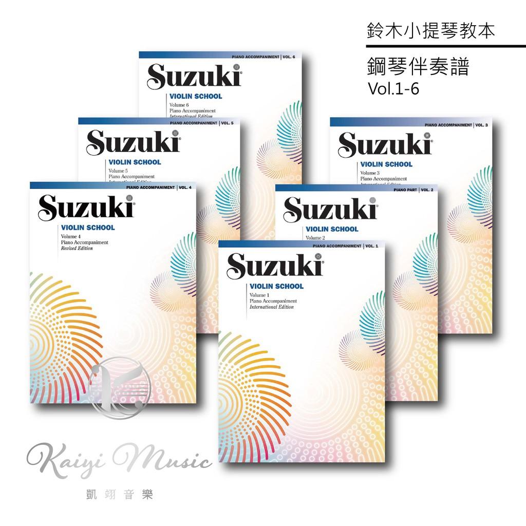 鈴木小提琴教本鋼琴伴奏譜1-6冊【Kaiyi Music】Suzuki Violin Piano Acc vol.1-6