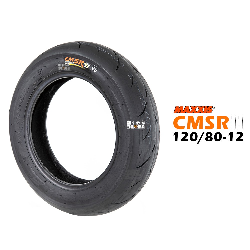 瑪吉斯 輪胎 熱熔胎 CMSR II 120/80-12 R 標準版