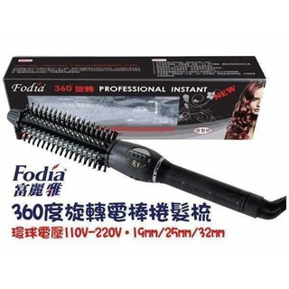 ✨3Q美材 ✨ 預購 Fodia 富麗雅 360°旋轉電棒梳/ 捲髮梳棒器 25mm/ 32mm 新北市
