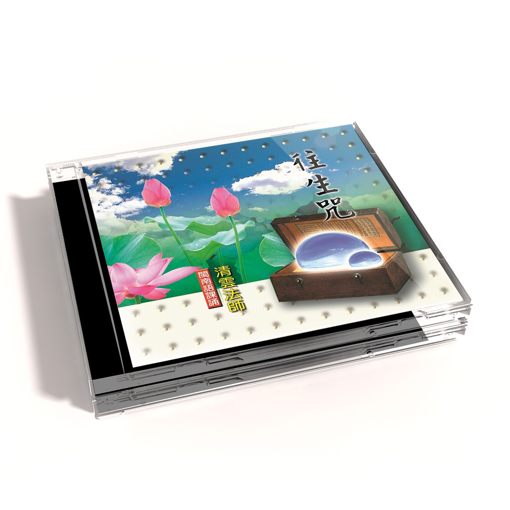 【新韻傳音】往生咒 閩南語課誦CD - 清雲法師 MSPCD-33017